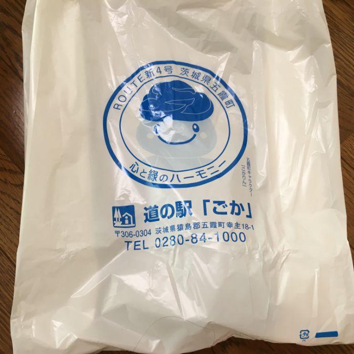 道の駅ごか買い物袋