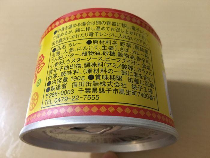 サバカレー缶側面の詳細情報