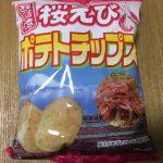 駿河湾桜えびポテトチップスパッケージ