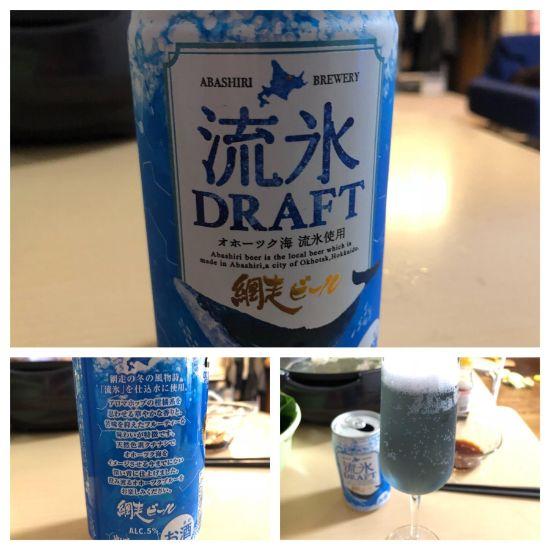 網走ビール流水ドラフト