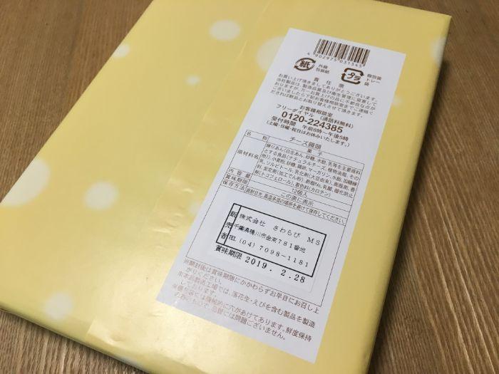 チーズ饅頭パッケージ裏
