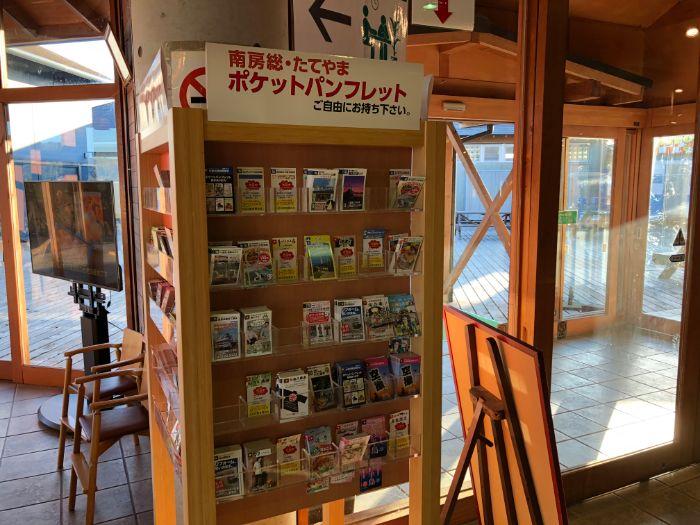 道の駅三芳村ポケットパンフレット