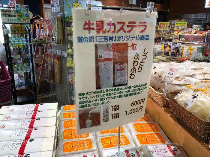 牛乳カステラは三芳村オリジナル