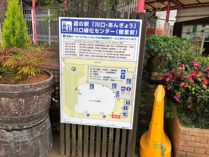 道の駅川口あんぎょう施設案内図