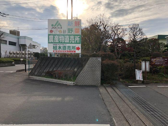 川口農産物直売所の看板