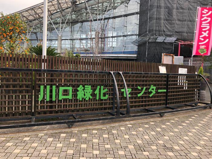 川口緑化センターの看板