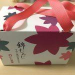 錦もみじもみじ饅頭五種詰め合わせパッケージ