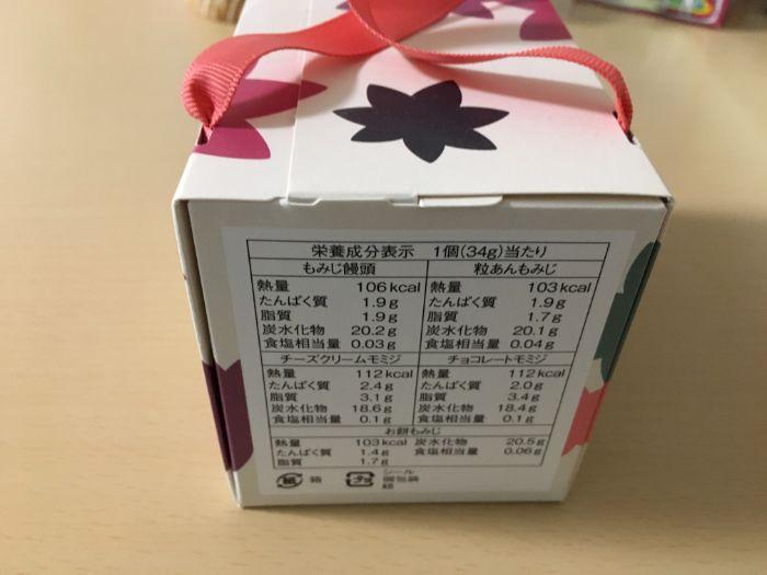 錦もみじもみじ饅頭五種詰め合わせの商品詳細