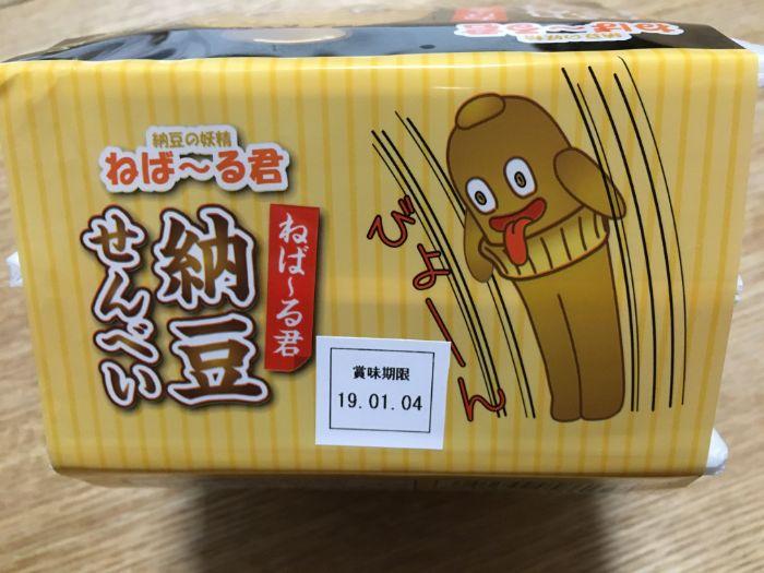 ねばーる君納豆せんべいパッケージの可愛いイラスト