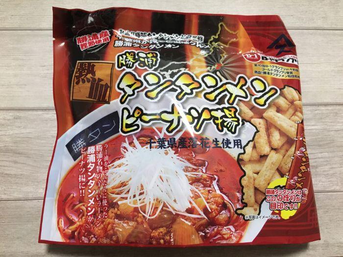 勝浦タンタンメンピーナッツ揚げパッケージ