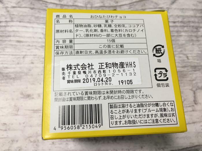 おひなたびわちゃんパッケージ商品情報
