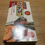 銚子電鉄ぬれ煎餅パッケージ正面
