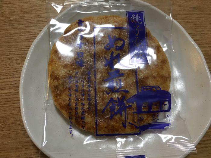 銚子電鉄ぬれ煎餅薄口
