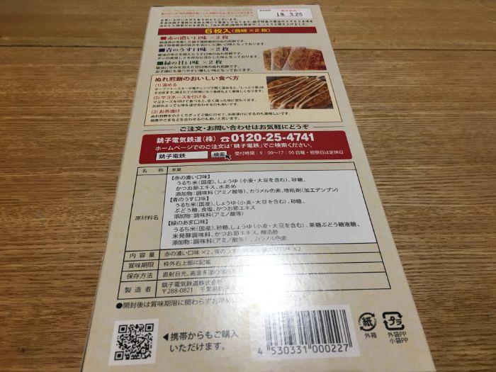 銚子電鉄ぬれ煎餅パッケージ裏面