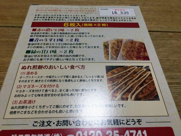 銚子電鉄ぬれ煎餅パッケージ裏面商品情報