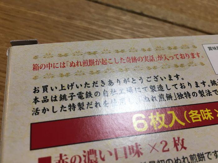 銚子電鉄ぬれ煎餅奇跡の実話