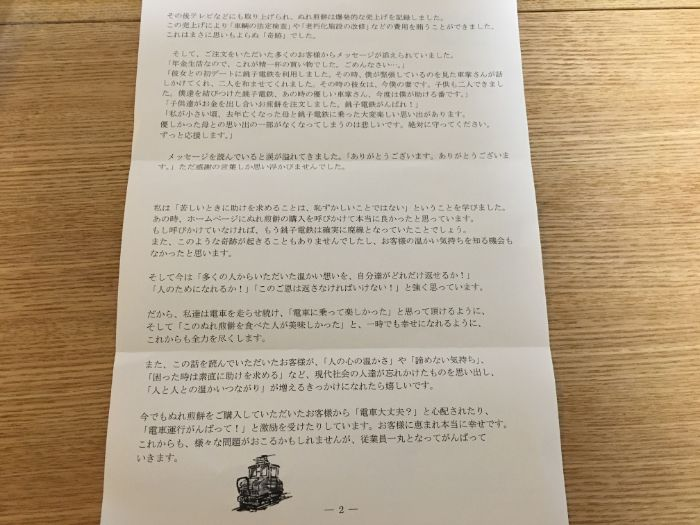 銚子電鉄ぬれ煎餅奇跡の話裏面