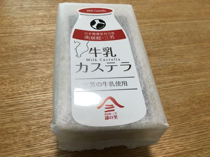 三芳牛乳カステラパッケージ