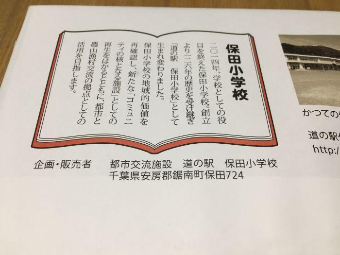 保田小学校の説明