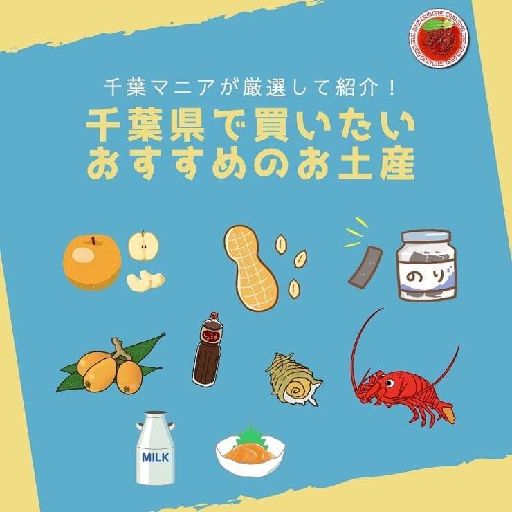 千葉県で買いたいおすすめのお土産