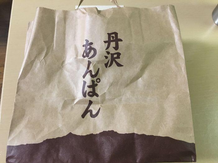 丹沢あんぱんの紙袋