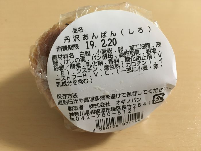 丹沢あんぱんしろの商品情報