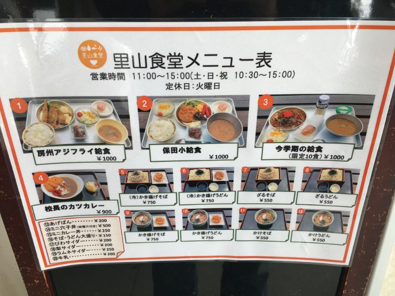 里山食堂メニュー