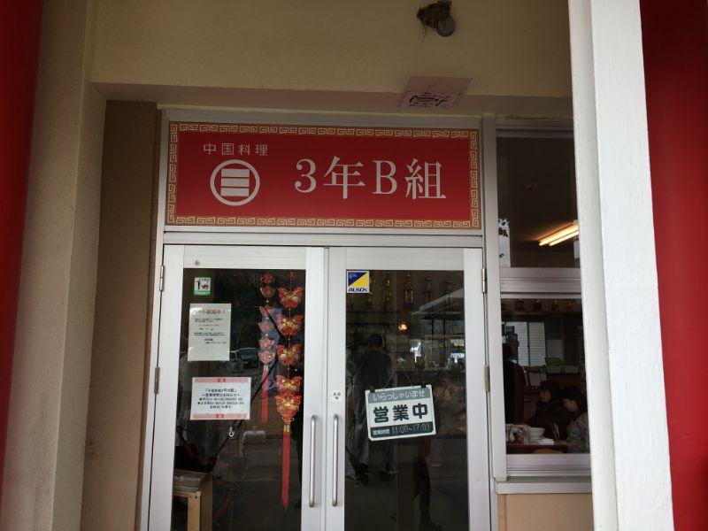 中華料理3年B組外観