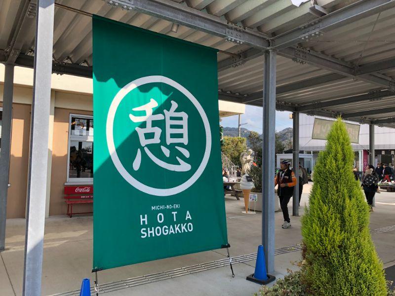 保田小学校休憩のサイン