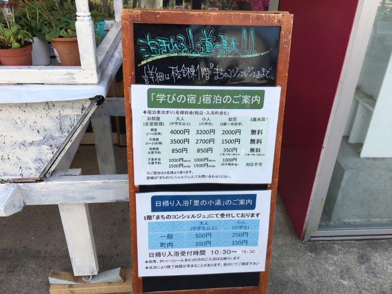 保田小学校宿泊施設の案内