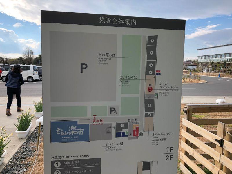 道の駅保田小学校フロアガイド