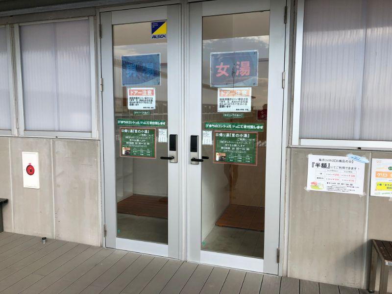 保田小学校入浴施設入り口