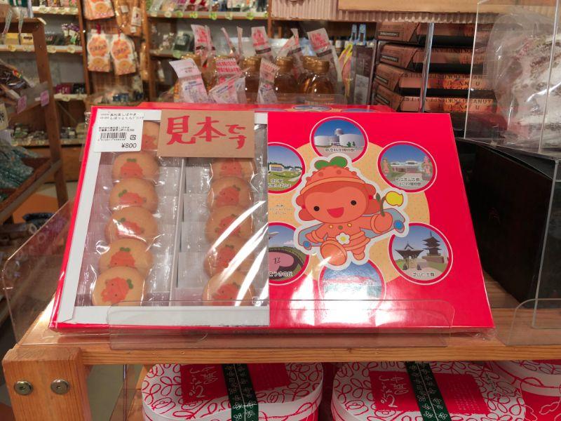 しばっこくんのお菓子