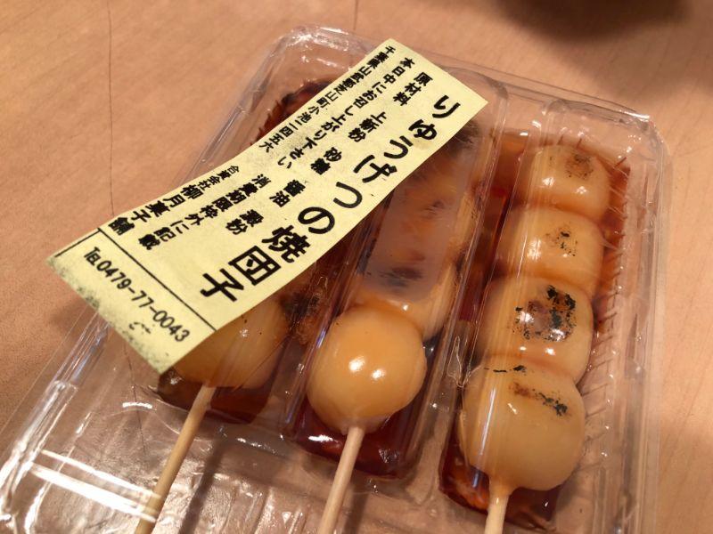 りゅうげつの焼団子