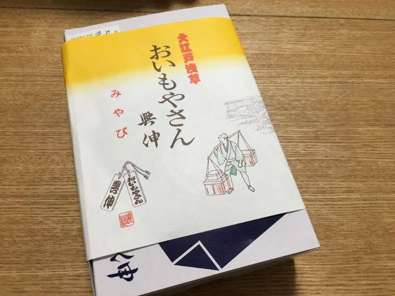 大江戸浅草おいもやさん興伸みやび包装紙