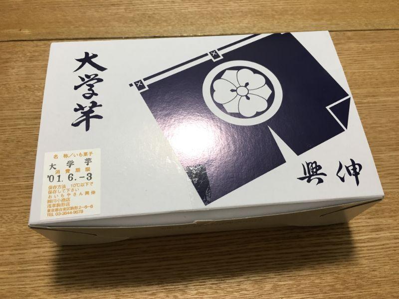 大江戸浅草おいもやさん興伸みやびの箱
