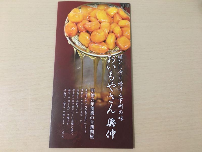 大江戸浅草おいもやさん興伸みやびパンフレット表紙