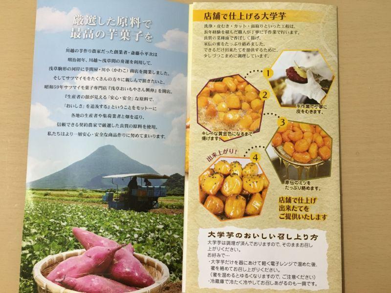 大学芋の作り方