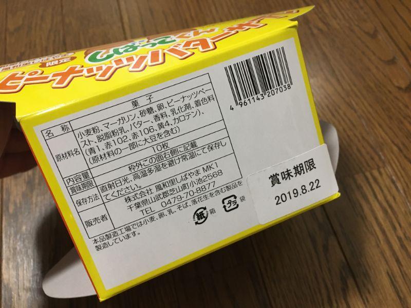 しばっこくんピーナッツバターサブレパッケージ底面