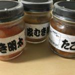 諏訪商店塩辛3種